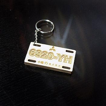 車牌鑰匙圈-原木